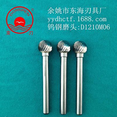 钨钢磨头D1210M06